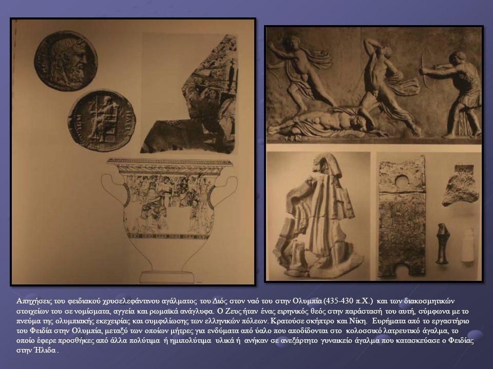 Απηχήσεις του φειδιακού χρυσελεφάντινου αγάλματος του Διός στον ναό του στην Ολυμπία (435-430 π.Χ.) και των διακοσμητικών στοιχείων του σε νομίσματα,