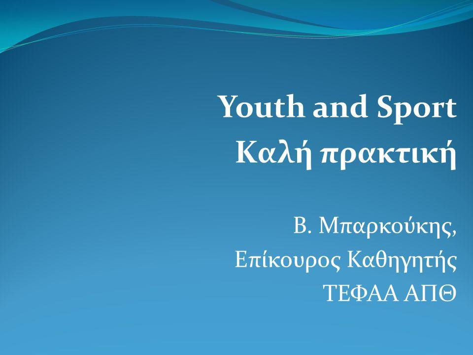 Youth and Sport Καλή πρακτική Β. Μπαρκούκης, Επίκουρος Καθηγητής ΤΕΦΑΑ ΑΠΘ