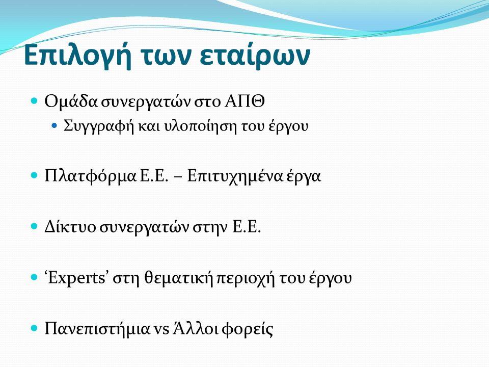 Επιλογή των εταίρων Ομάδα συνεργατών στο ΑΠΘ Συγγραφή και υλοποίηση του έργου Πλατφόρμα Ε.Ε.