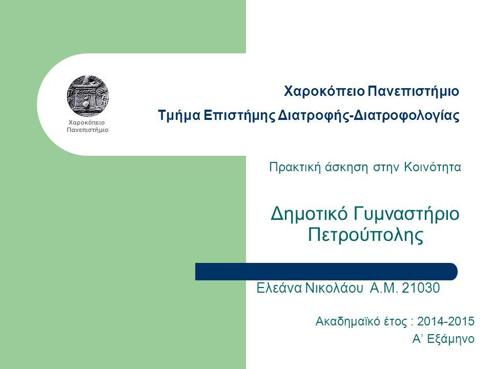 Χαροκόπειο Πανεπιστήμιο Τμήμα Επιστήμης Διατροφής-Διατροφολογίας Πρακτική άσκηση στην Κοινότητα Δημοτικό Γυμναστήριο Πετρούπολης Ελεάνα Νικολάου Α.Μ.