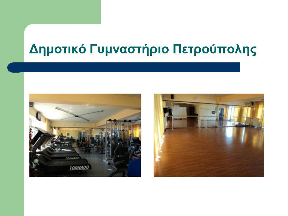 Δημοτικό Γυμναστήριο Πετρούπολης