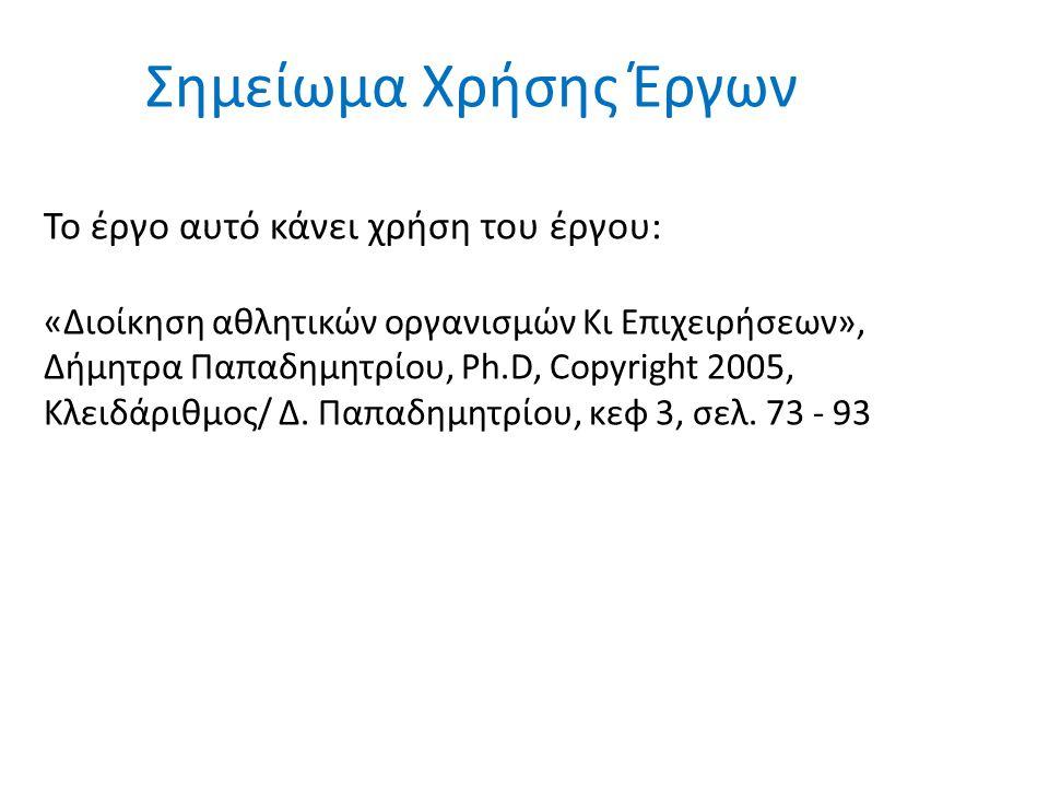 Σημείωμα Χρήσης Έργων Το έργο αυτό κάνει χρήση του έργου: «Διοίκηση αθλητικών οργανισμών Κι Επιχειρήσεων», Δήμητρα Παπαδημητρίου, Ph.D, Copyright 2005, Κλειδάριθμος/ Δ.