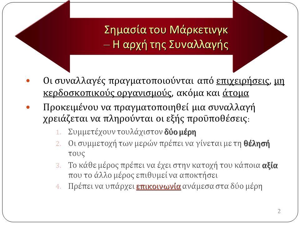 3 Ορισμός του Μάρκετινγκ Το Μάρκετινγκ Το Μάρκετινγκ είναι το σύνολο των δραστηριοτήτων του οργανισμού που σκοπό έχουν να 1.