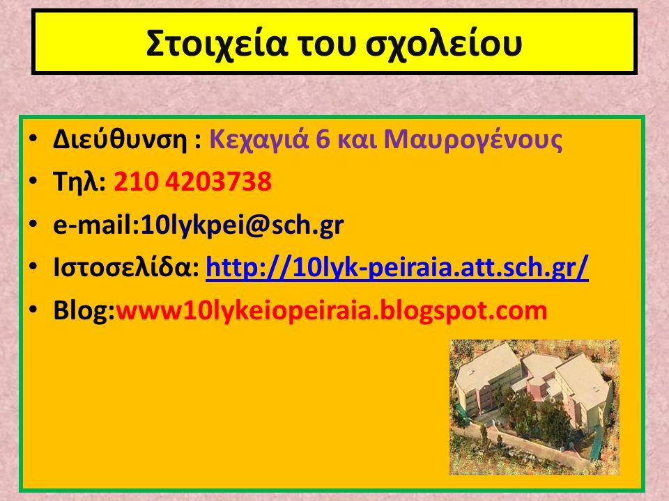 Στοιχεία του σχολείου Διεύθυνση : Κεχαγιά 6 και Μαυρογένους Τηλ: 210 4203738 e-mail:10lykpei@sch.gr Ιστοσελίδα: http://10lyk-peiraia.att.sch.gr/http://10lyk-peiraia.att.sch.gr/ Βlog:www10lykeiopeiraia.blogspot.com