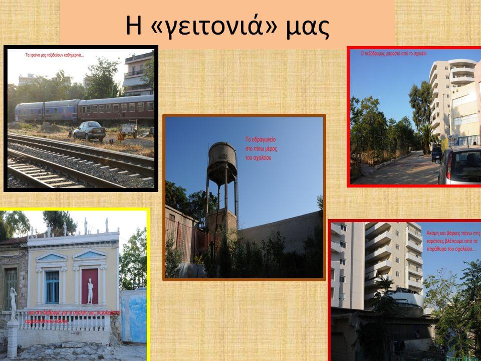 Η «γειτονιά» μας