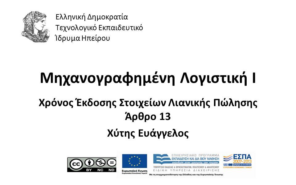 1 Μηχανογραφημένη Λογιστική Ι Χρόνος Έκδοσης Στοιχείων Λιανικής Πώλησης Άρθρο 13 Χύτης Ευάγγελος Ελληνική Δημοκρατία Τεχνολογικό Εκπαιδευτικό Ίδρυμα Ηπείρου