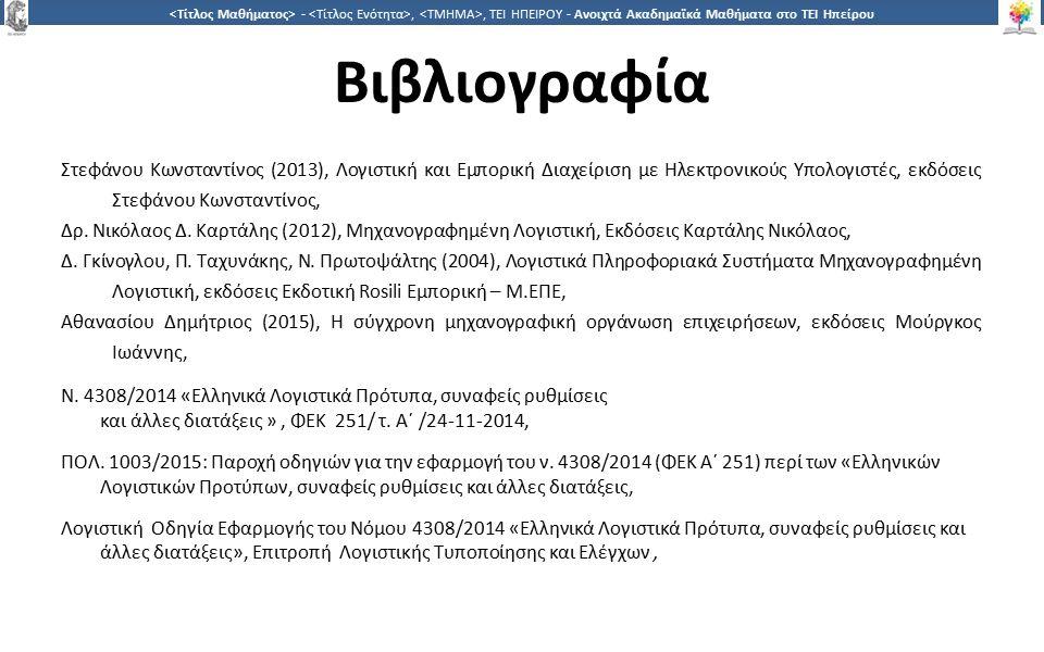 1616 -,, ΤΕΙ ΗΠΕΙΡΟΥ - Ανοιχτά Ακαδημαϊκά Μαθήματα στο ΤΕΙ Ηπείρου Βιβλιογραφία Στεφάνου Κωνσταντίνος (2013), Λογιστική και Εμπορική Διαχείριση με Ηλεκτρονικούς Υπολογιστές, εκδόσεις Στεφάνου Κωνσταντίνος, Δρ.