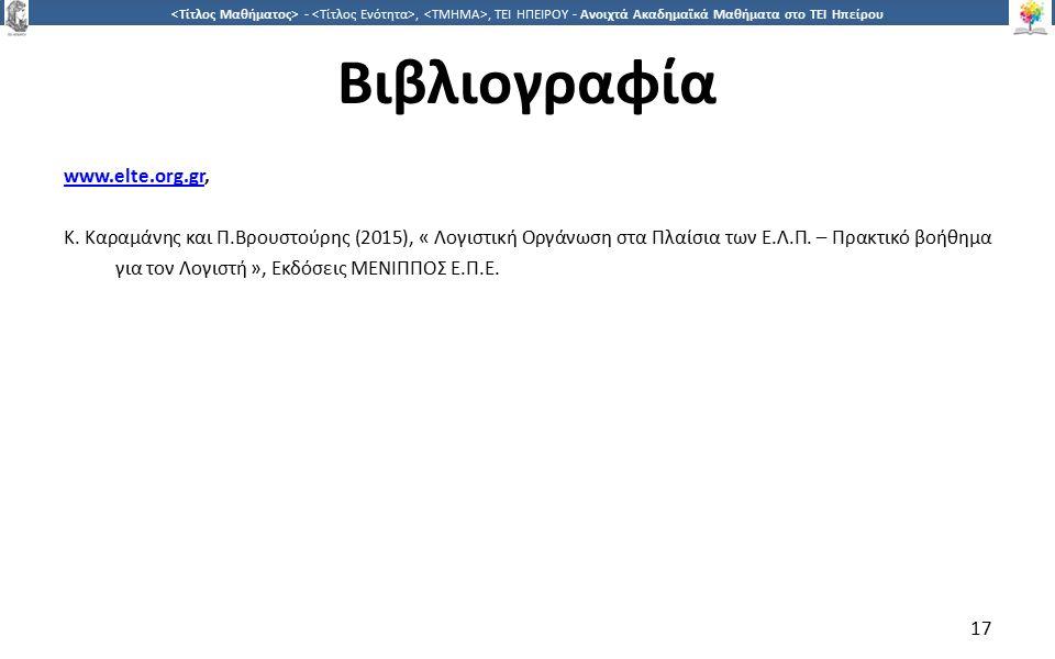1717 -,, ΤΕΙ ΗΠΕΙΡΟΥ - Ανοιχτά Ακαδημαϊκά Μαθήματα στο ΤΕΙ Ηπείρου Βιβλιογραφία 17 www.elte.org.grwww.elte.org.gr, Κ.