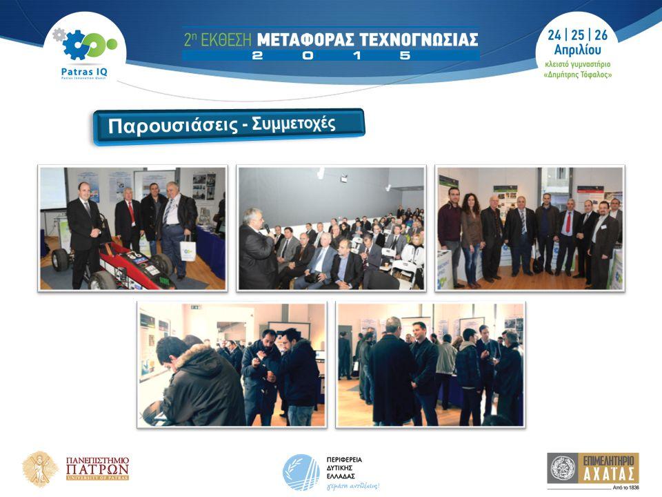 Στην «2 η Έκθεση Μεταφοράς Τεχνογνωσίας – Patras IQ» πρόκειται να συμμετέχουν ερευνητές από: - Πανεπιστήμιο Πατρών - Ινστιτούτο Επιστημών Χημικής Μηχανικής (ΙΕΧΜΗ) - Ινστιτούτο Τεχνολογίας Υπολογιστών και Εκδόσεων (ΙΤΥΕ Διόφαντος) - Ινστιτούτο Βιομηχανικών Συστημάτων (ΙΝ.ΒΙ.Σ.) - Ελληνική Πρωτοβουλία Τεχνολογικών Συνεργατικών Σχηματισμών (Corallia) - Επιστημονικό Πάρκο Πατρών - Τεχνολογικό Εκπαιδευτικό Ίδρυμα Δυτικής Ελλάδας (ΤΕΙ Δυτικής Ελλάδος) - Τεχνολογικό Εκπαιδευτικό Ίδρυμα Ηπείρου (ΤΕΙ Ηπείρου) - Τεχνολογικό Εκπαιδευτικό Ίδρυμα Πελοποννήσου - Ελληνικό Ανοιχτό Πανεπιστήμιο - Πανεπιστήμιο Ιωαννίνων καθώς και εκπρόσωποι πανεπιστημίων και φορέων αναδιανομής καινοτομίας