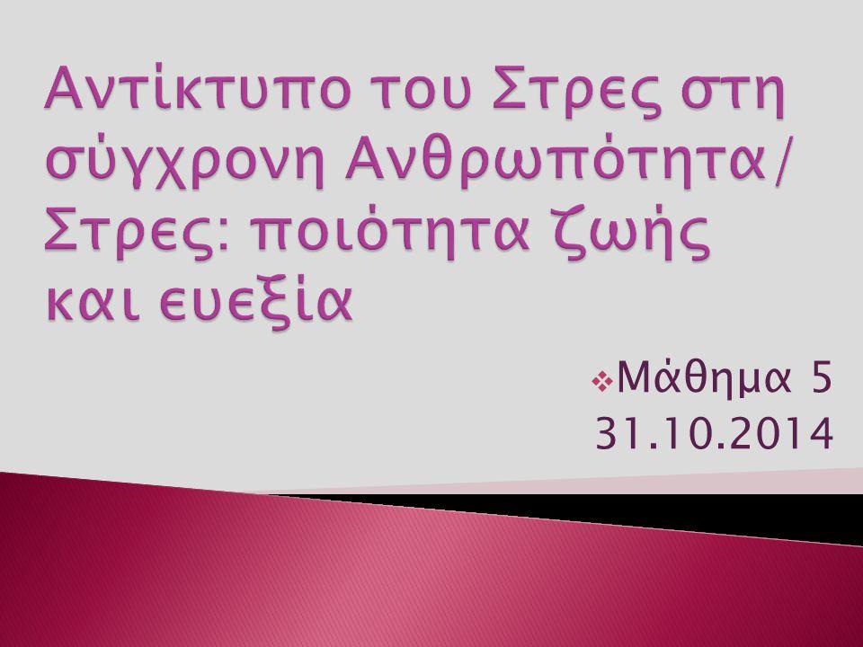  Μάθημα 5 31.10.2014