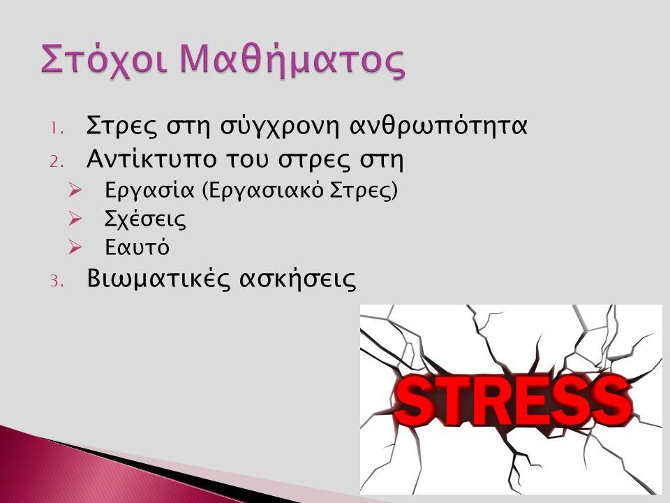 1. Στρες στη σύγχρονη ανθρωπότητα 2. Αντίκτυπο του στρες στη  Εργασία (Εργασιακό Στρες)  Σχέσεις  Εαυτό 3. Βιωματικές ασκήσεις