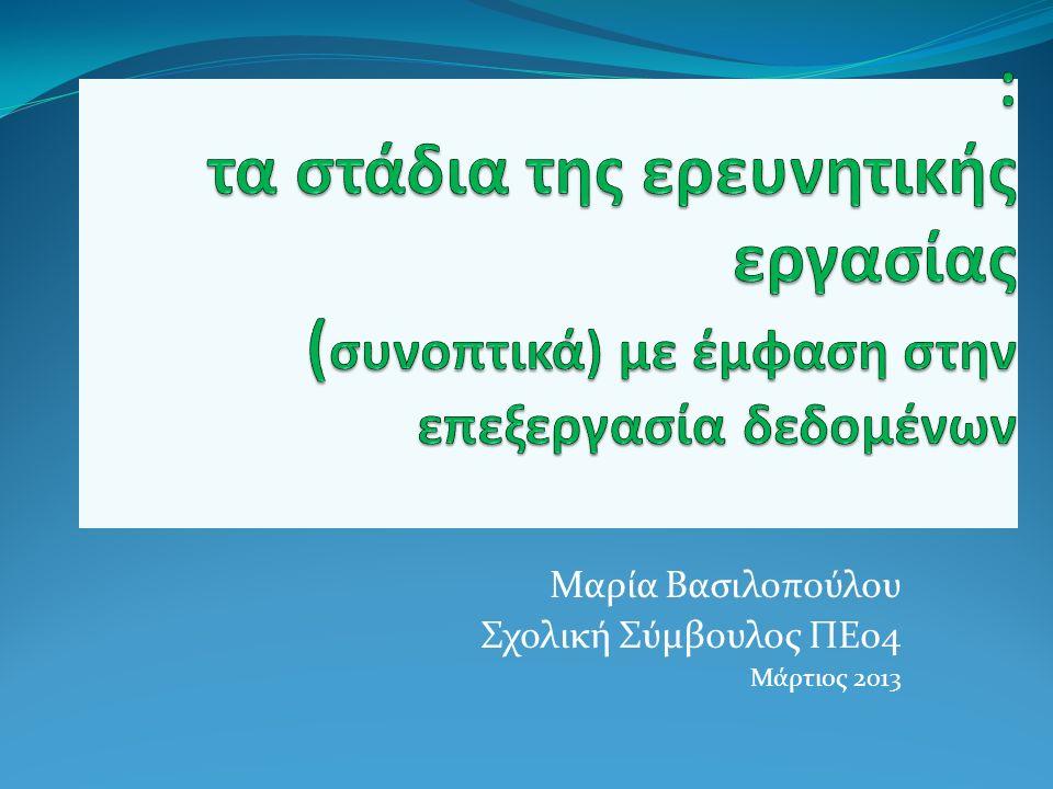 Μαρία Βασιλοπούλου Σχολική Σύμβουλος ΠΕ04 Μάρτιος 2013