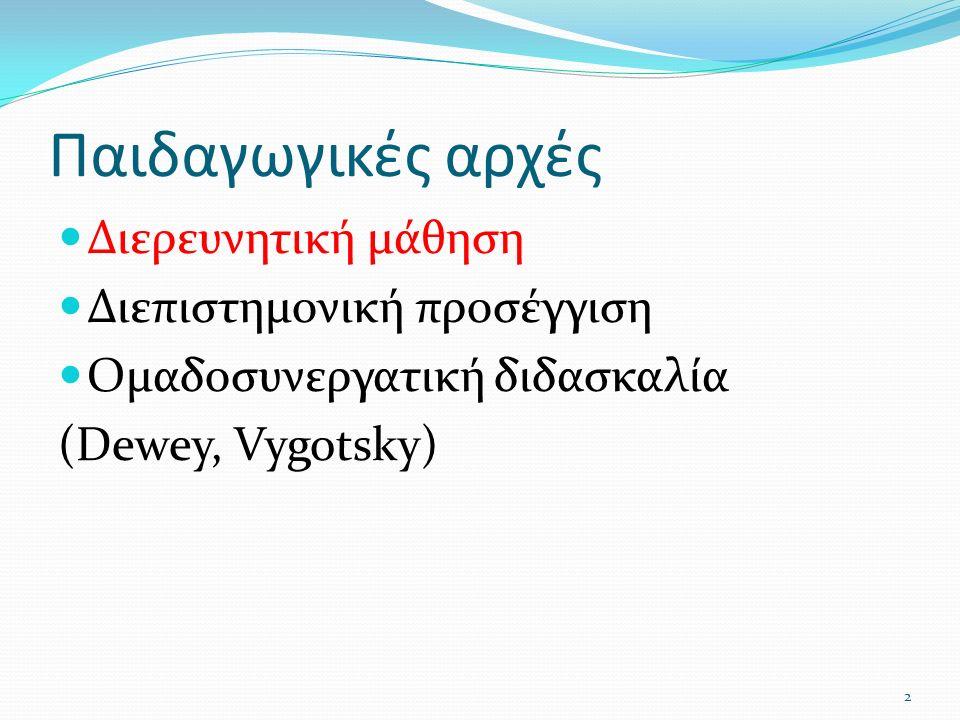 Παιδαγωγικές αρχές Διερευνητική μάθηση Διεπιστημονική προσέγγιση Ομαδοσυνεργατική διδασκαλία (Dewey, Vygotsky) 2