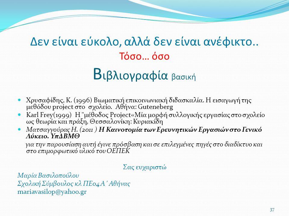 Δεν είναι εύκολο, αλλά δεν είναι ανέφικτο.. Τόσο… όσο Β ιβλιογραφία βασική Χρυσαφίδης, K. (1996) Βιωματική επικοινωνιακή διδασκαλία. Η εισαγωγή της με