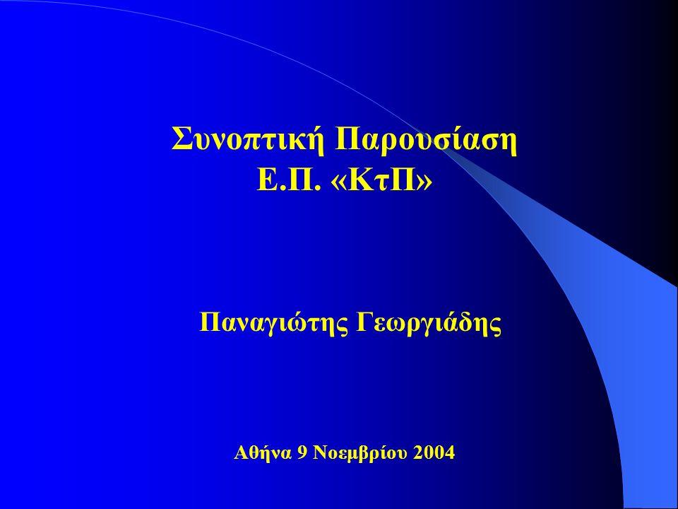 Συνοπτική Παρουσίαση Ε.Π. «ΚτΠ» Παναγιώτης Γεωργιάδης Αθήνα 9 Νοεμβρίου 2004