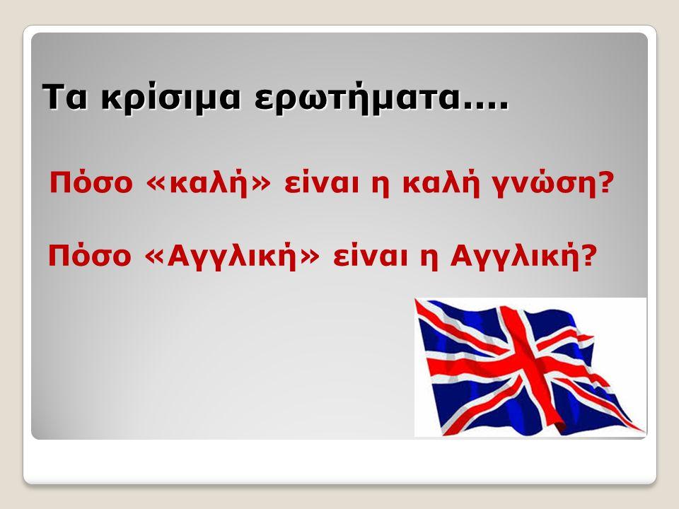 Τα κρίσιμα ερωτήματα.... Πόσο «καλή» είναι η καλή γνώση? Πόσο «Αγγλική» είναι η Αγγλική?