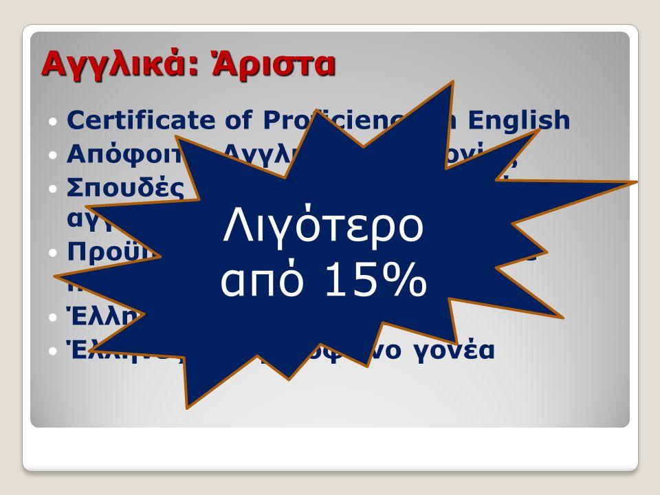 Αγγλικά: Άριστα Certificate of Proficiency in English Απόφοιτοι Αγγλικής Φιλολογίας Σπουδές σε αγγλόφωνη χώρα ή αγγλόφωνο πανεπιστήμιο Προϋπηρεσία στο