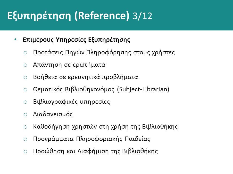Εξυπηρέτηση (Reference) 3/12 Επιμέρους Υπηρεσίες Εξυπηρέτησης o Προτάσεις Πηγών Πληροφόρησης στους χρήστες o Απάντηση σε ερωτήματα o Βοήθεια σε ερευνη