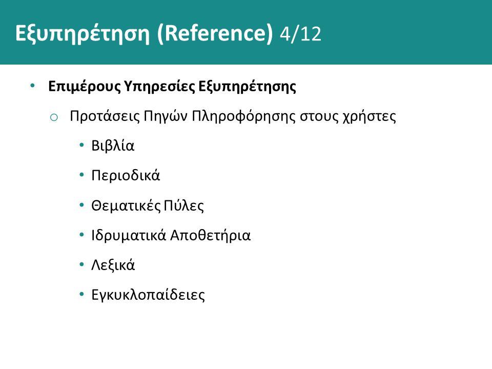 Εξυπηρέτηση (Reference) 4/12 Επιμέρους Υπηρεσίες Εξυπηρέτησης o Προτάσεις Πηγών Πληροφόρησης στους χρήστες Βιβλία Περιοδικά Θεματικές Πύλες Ιδρυματικά