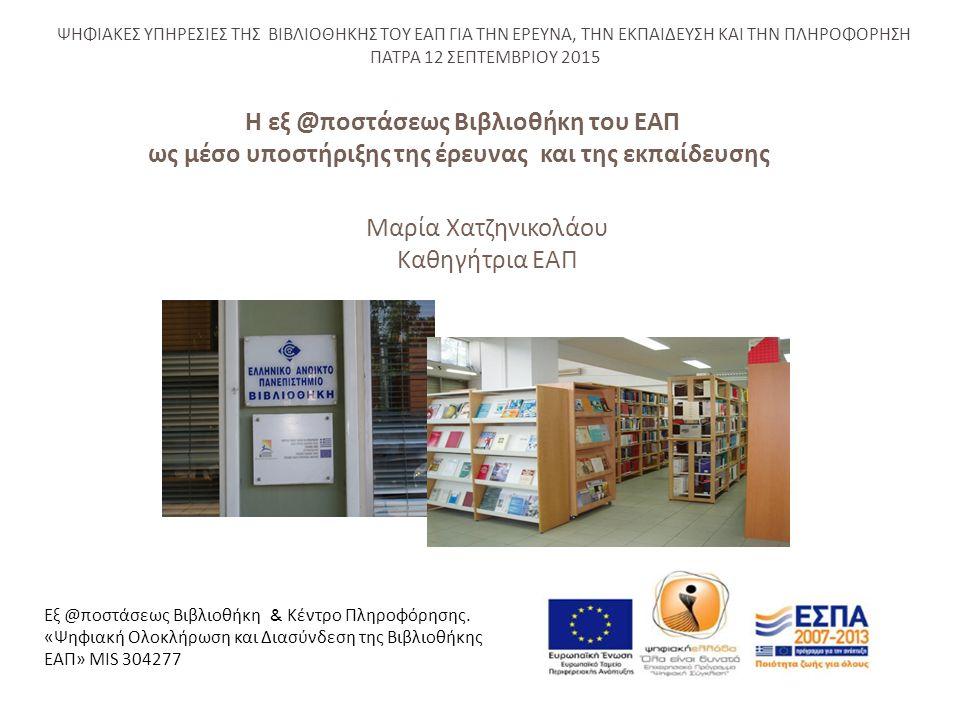 Εξ @ ποστάσεως Βιβλιοθήκη & Κέντρο Πληροφόρησης.