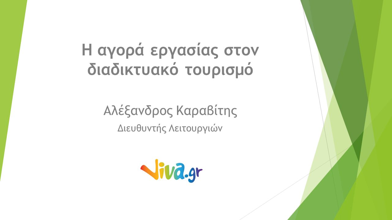 Η αγορά εργασίας στον διαδικτυακό τουρισμό Αλέξανδρος Καραβίτης Διευθυντής Λειτουργιών