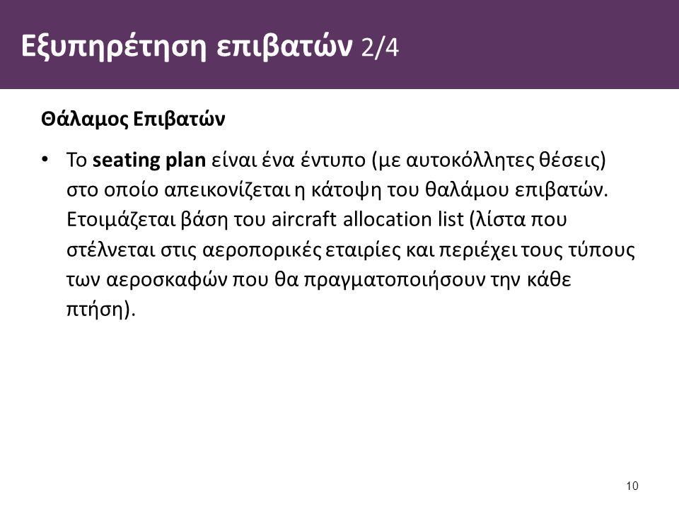 Εξυπηρέτηση επιβατών 2/4 Θάλαμος Επιβατών Το seating plan είναι ένα έντυπο (με αυτοκόλλητες θέσεις) στο οποίο απεικονίζεται η κάτοψη του θαλάμου επιβα