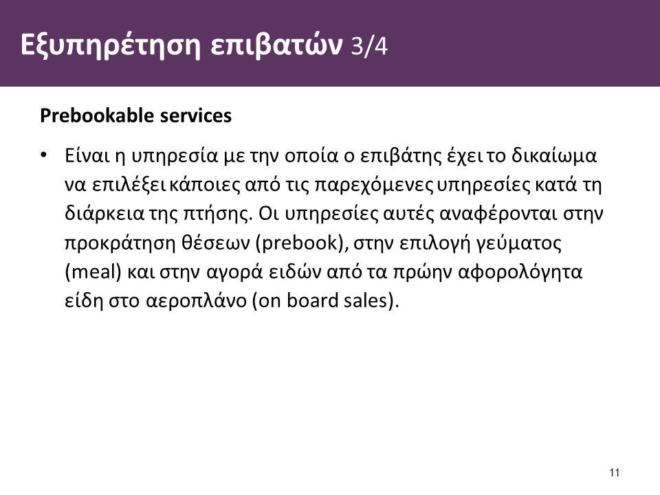 Εξυπηρέτηση επιβατών 3/4 Prebookable services Είναι η υπηρεσία με την οποία ο επιβάτης έχει το δικαίωμα να επιλέξει κάποιες από τις παρεχόμενες υπηρεσ