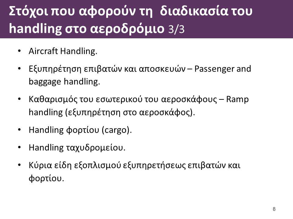 Στόχοι που αφορούν τη διαδικασία του handling στο αεροδρόμιο 3/3 Aircraft Handling. Εξυπηρέτηση επιβατών και αποσκευών – Passenger and baggage handlin
