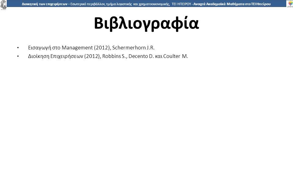 1919 Διοικητική των επιχειρήσεων – Εσωτερικό περιβάλλον, τμήμα λογιστικής και χρηματοοικονομικής, ΤΕΙ ΗΠΕΙΡΟΥ - Ανοιχτά Ακαδημαϊκά Μαθήματα στο ΤΕΙ Ηπείρου Βιβλιογραφία Εισαγωγή στο Management (2012), Schermerhorn J.R.