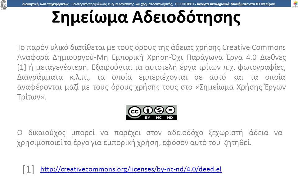 2121 Διοικητική των επιχειρήσεων – Εσωτερικό περιβάλλον, τμήμα λογιστικής και χρηματοοικονομικής, ΤΕΙ ΗΠΕΙΡΟΥ - Ανοιχτά Ακαδημαϊκά Μαθήματα στο ΤΕΙ Ηπείρου Σημείωμα Αδειοδότησης Το παρόν υλικό διατίθεται με τους όρους της άδειας χρήσης Creative Commons Αναφορά Δημιουργού-Μη Εμπορική Χρήση-Όχι Παράγωγα Έργα 4.0 Διεθνές [1] ή μεταγενέστερη.