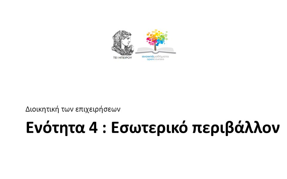 8 Ενότητα 4 : Εσωτερικό περιβάλλον Διοικητική των επιχειρήσεων