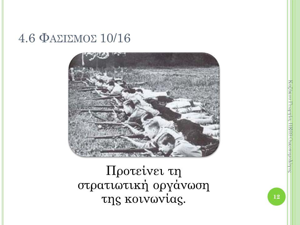 Προτείνει τη στρατιωτική οργάνωση της κοινωνίας. 12 Καζάκου Γεωργία, ΠΕ09 Οικονομολόγος 4.6 Φ ΑΣΙΣΜΟΣ 10/16