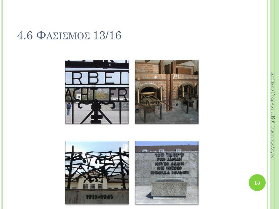 15 Καζάκου Γεωργία, ΠΕ09 Οικονομολόγος 4.6 Φ ΑΣΙΣΜΟΣ 13/16