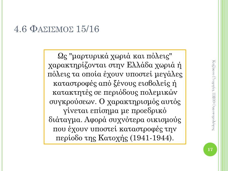 17 Καζάκου Γεωργία, ΠΕ09 Οικονομολόγος 4.6 Φ ΑΣΙΣΜΟΣ 15/16 Ως μαρτυρικά χωριά και πόλεις χαρακτηρίζονται στην Ελλάδα χωριά ή πόλεις τα οποία έχουν υποστεί μεγάλες καταστροφές από ξένους εισβολείς ή κατακτητές σε περιόδους πολεμικών συγκρούσεων.