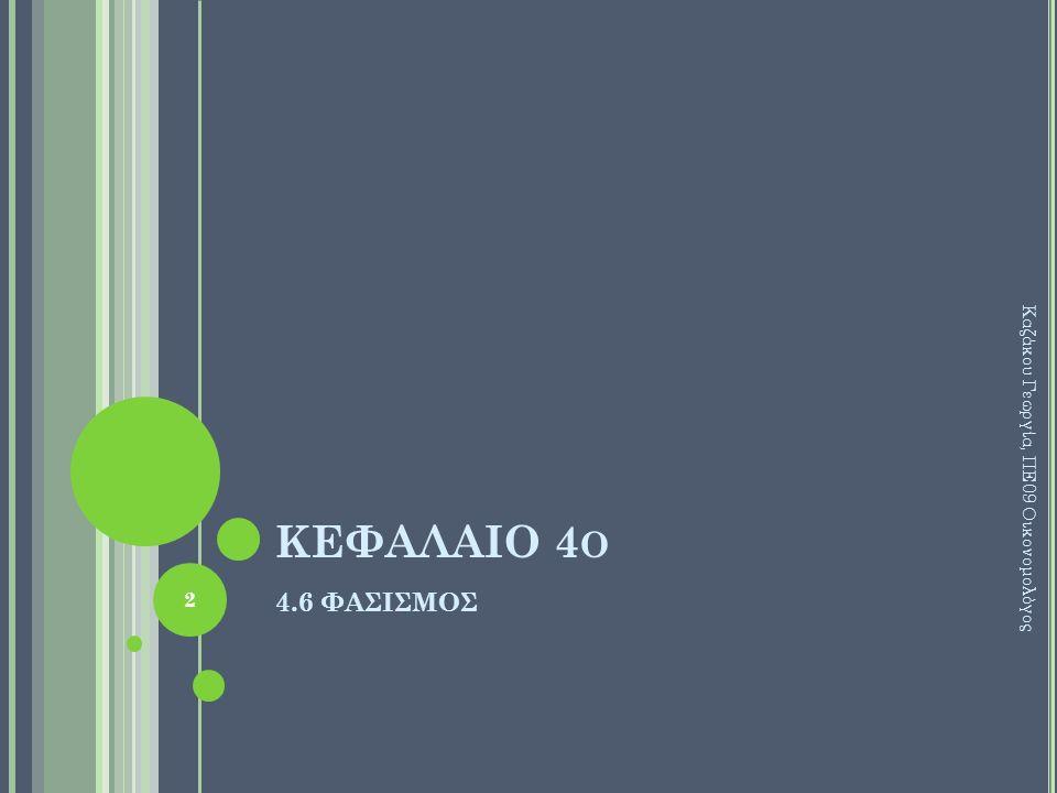 ΚΕΦΑΛΑΙΟ 4 Ο 4.6 ΦΑΣΙΣΜΟΣ Καζάκου Γεωργία, ΠΕ09 Οικονομολόγος 2