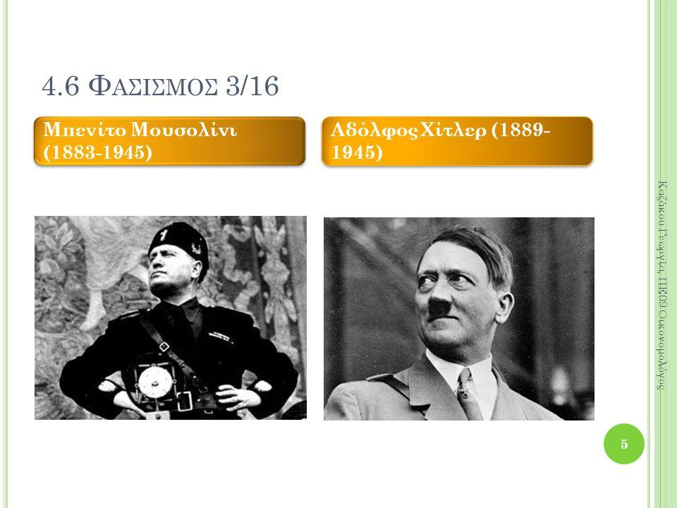 Α' Παγκόσμιος Πόλεμος Οικονομικές, κοινωνικές, πολιτικές συνθήκες φασισμός 6 Καζάκου Γεωργία, ΠΕ09 Οικονομολόγος 4.6 Φ ΑΣΙΣΜΟΣ 4/16