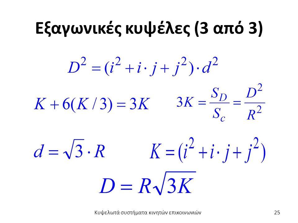 Εξαγωνικές κυψέλες (3 από 3) Κυψελωτά συστήματα κινητών επικοινωνιών25