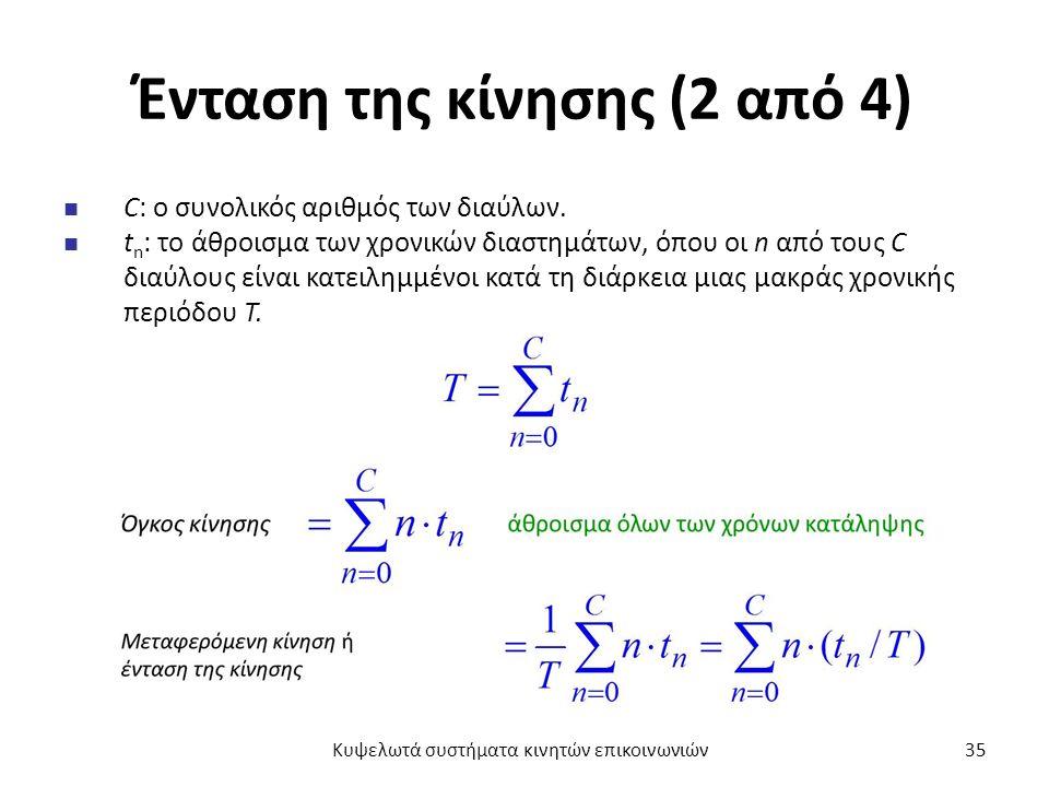 Ένταση της κίνησης (2 από 4) C: ο συνολικός αριθμός των διαύλων. t n : το άθροισμα των χρονικών διαστημάτων, όπου οι n από τους C διαύλους είναι κατει