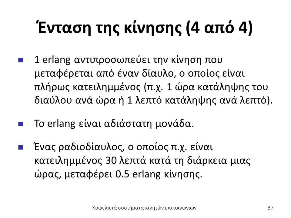 Ένταση της κίνησης (4 από 4) 1 erlang αντιπροσωπεύει την κίνηση που μεταφέρεται από έναν δίαυλο, ο οποίος είναι πλήρως κατειλημμένος (π.χ. 1 ώρα κατάλ
