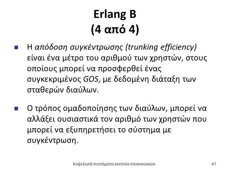 Erlang B (4 από 4) Η απόδοση συγκέντρωσης (trunking efficiency) είναι ένα μέτρο του αριθμού των χρηστών, στους οποίους μπορεί να προσφερθεί ένας συγκεκριμένος GOS, με δεδομένη διάταξη των σταθερών διαύλων.