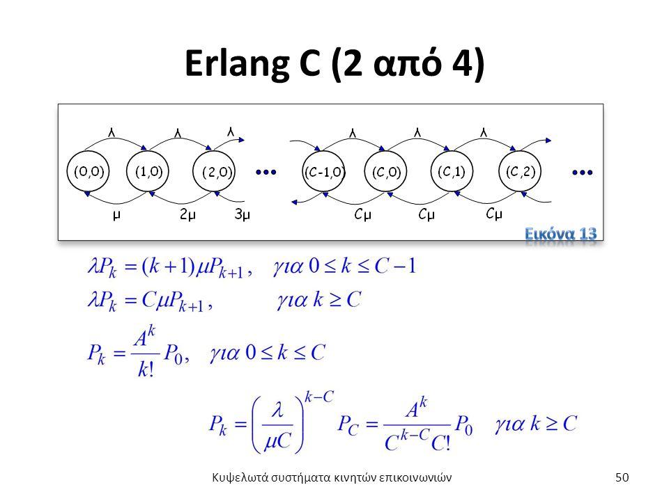 Erlang C (2 από 4) Κυψελωτά συστήματα κινητών επικοινωνιών50