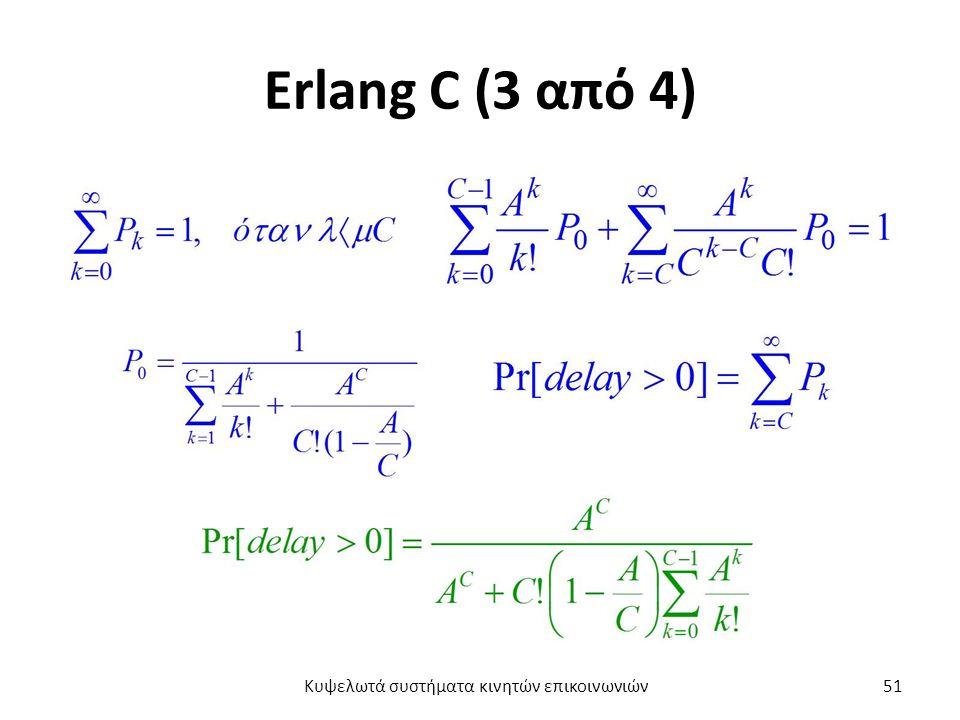 Erlang C (3 από 4) Κυψελωτά συστήματα κινητών επικοινωνιών51