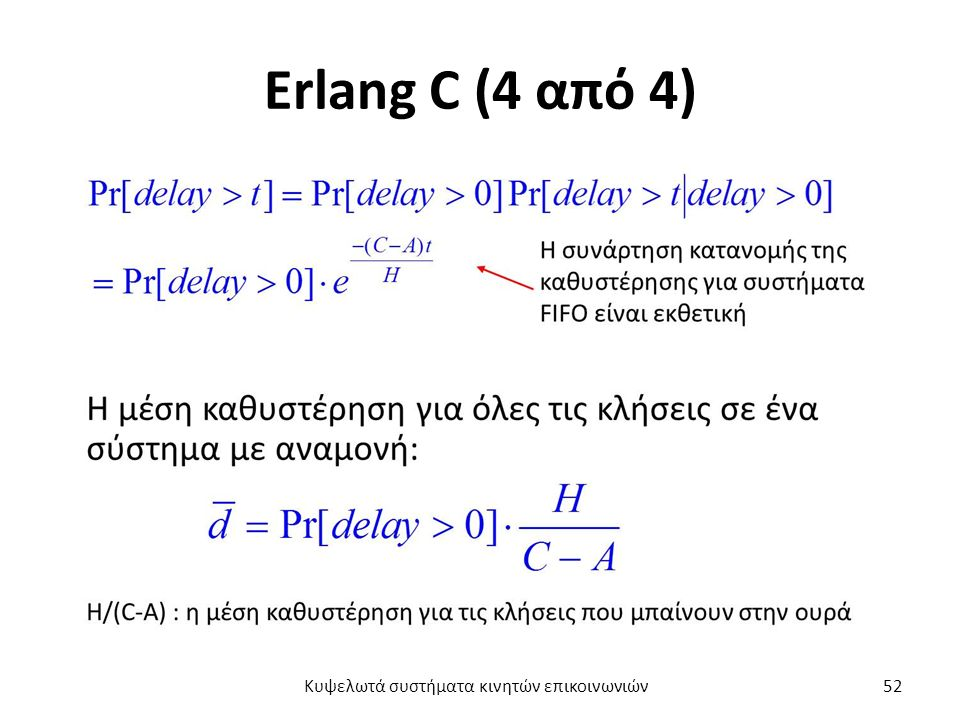 Erlang C (4 από 4) Κυψελωτά συστήματα κινητών επικοινωνιών52