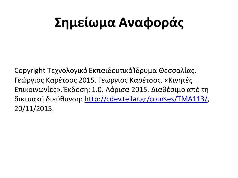 Σημείωμα Αναφοράς Copyright Τεχνολογικό Εκπαιδευτικό Ίδρυμα Θεσσαλίας, Γεώργιος Καρέτσος 2015. Γεώργιος Καρέτσος. «Κινητές Επικοινωνίες». Έκδοση: 1.0.