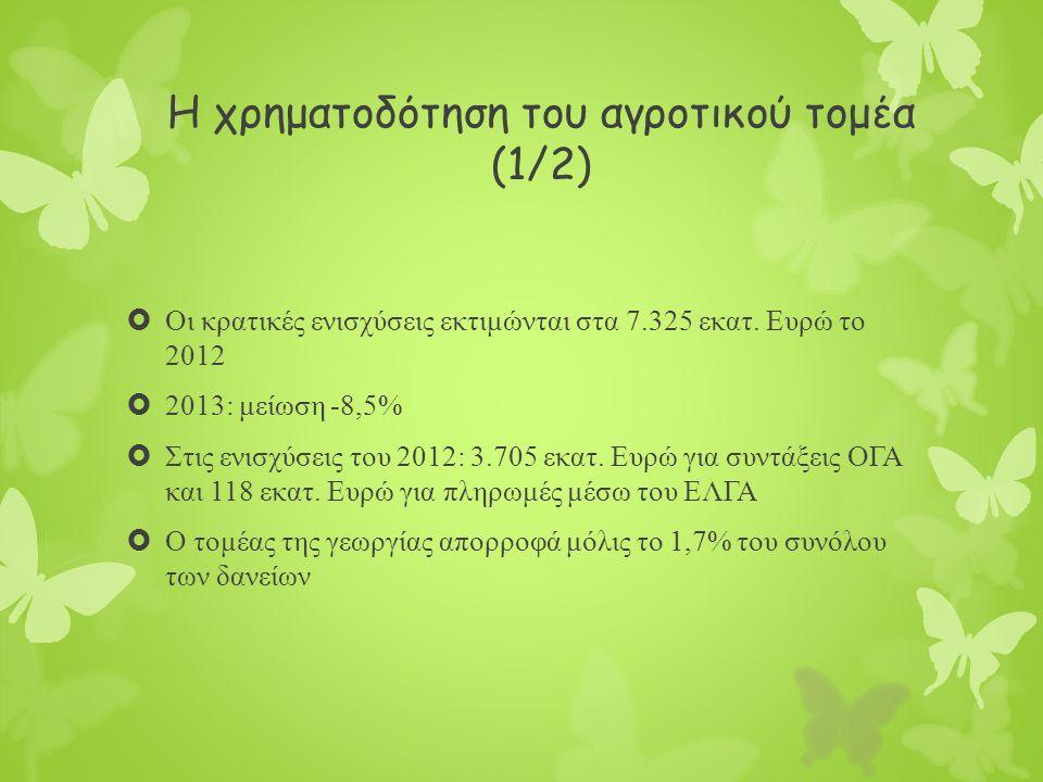 Η χρηματοδότηση του αγροτικού τομέα (1/2)  Οι κρατικές ενισχύσεις εκτιμώνται στα 7.325 εκατ.