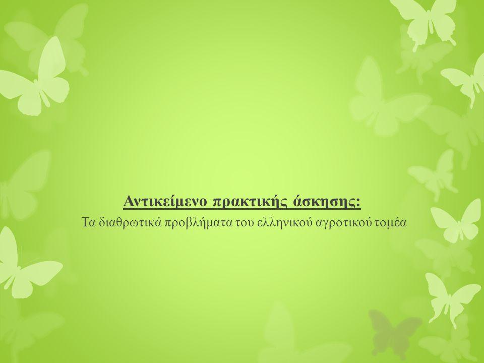 Αντικείμενο πρακτικής άσκησης: Τα διαθρωτικά προβλήματα του ελληνικού αγροτικού τομέα