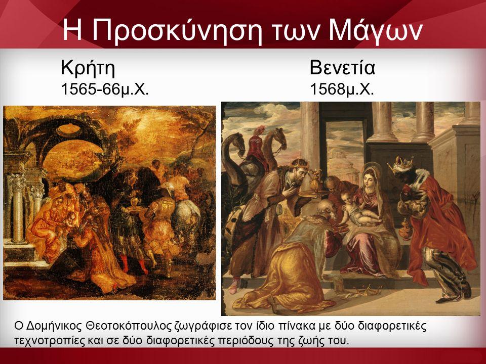 Η Προσκύνηση των Μάγων Βενετία 1568μ.Χ. Κρήτη 1565-66μ.Χ.