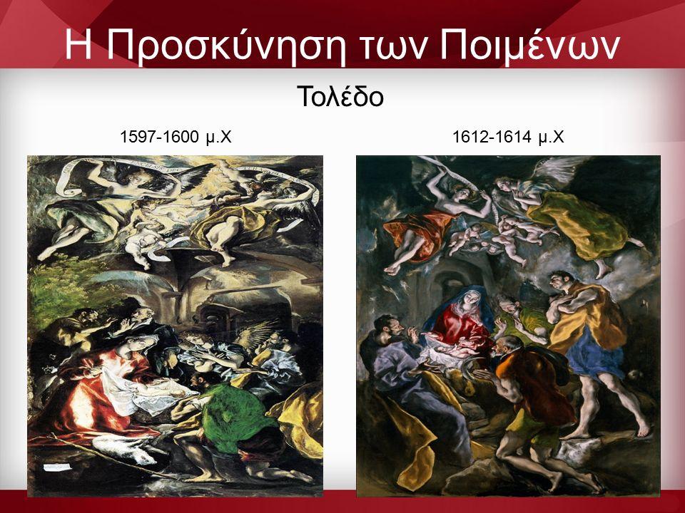 Η Προσκύνηση των Ποιμένων Τολέδο 1597-1600 μ.Χ1612-1614 μ.Χ