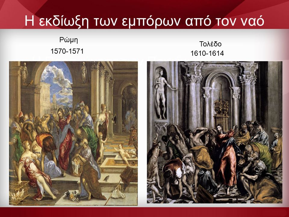 Η εκδίωξη των εμπόρων από τον ναό Η Προσκύνηση των Ποιμένων 1570-1571 1610-1614 Ρώμη Τολέδο