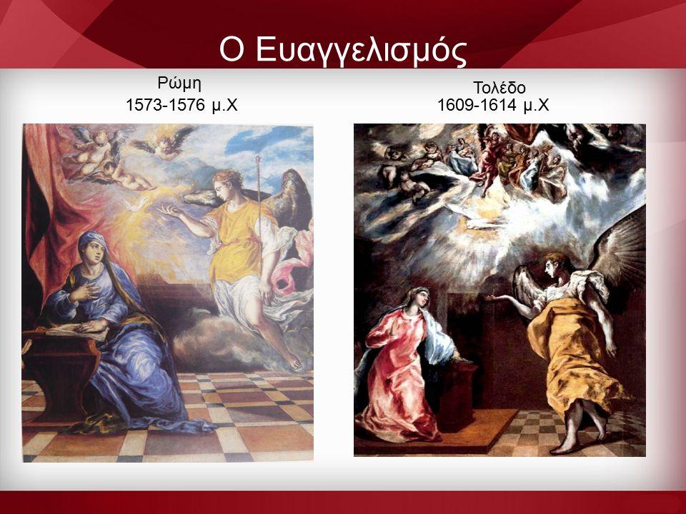 Ο Ευαγγελισμός 1573-1576 μ.Χ1609-1614 μ.Χ Ρώμη Τολέδο